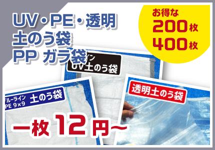 UV・PE・透明・土のう袋・PP ガラ袋