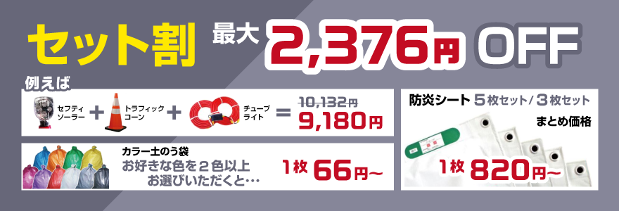 セット割 最大2,376円OFF