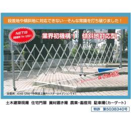 アルミキャスターゲート EXG-1250  (NETIS登録商品)